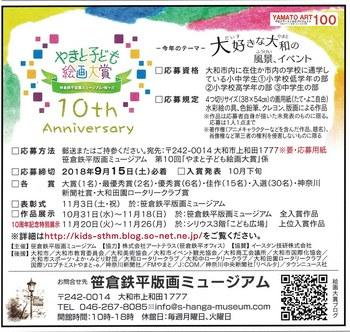 20180713_タウンニュース大和版7月13日(金)号_t.jpg