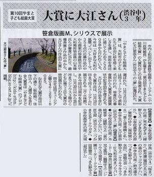 20181102_タウンニュース大和版11月2日(金)号掲載_web.jpg
