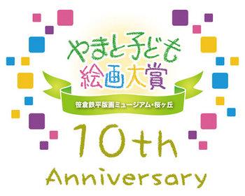 やまと子ども絵画大賞10th_web用.jpg