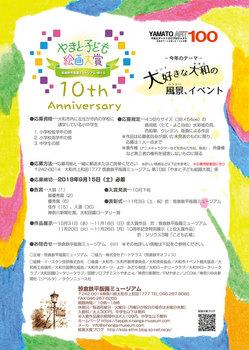 a4-a-yamatokodomo10.jpg